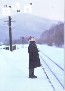 「鉄道員(ぽっぽや)」のパンフレット
