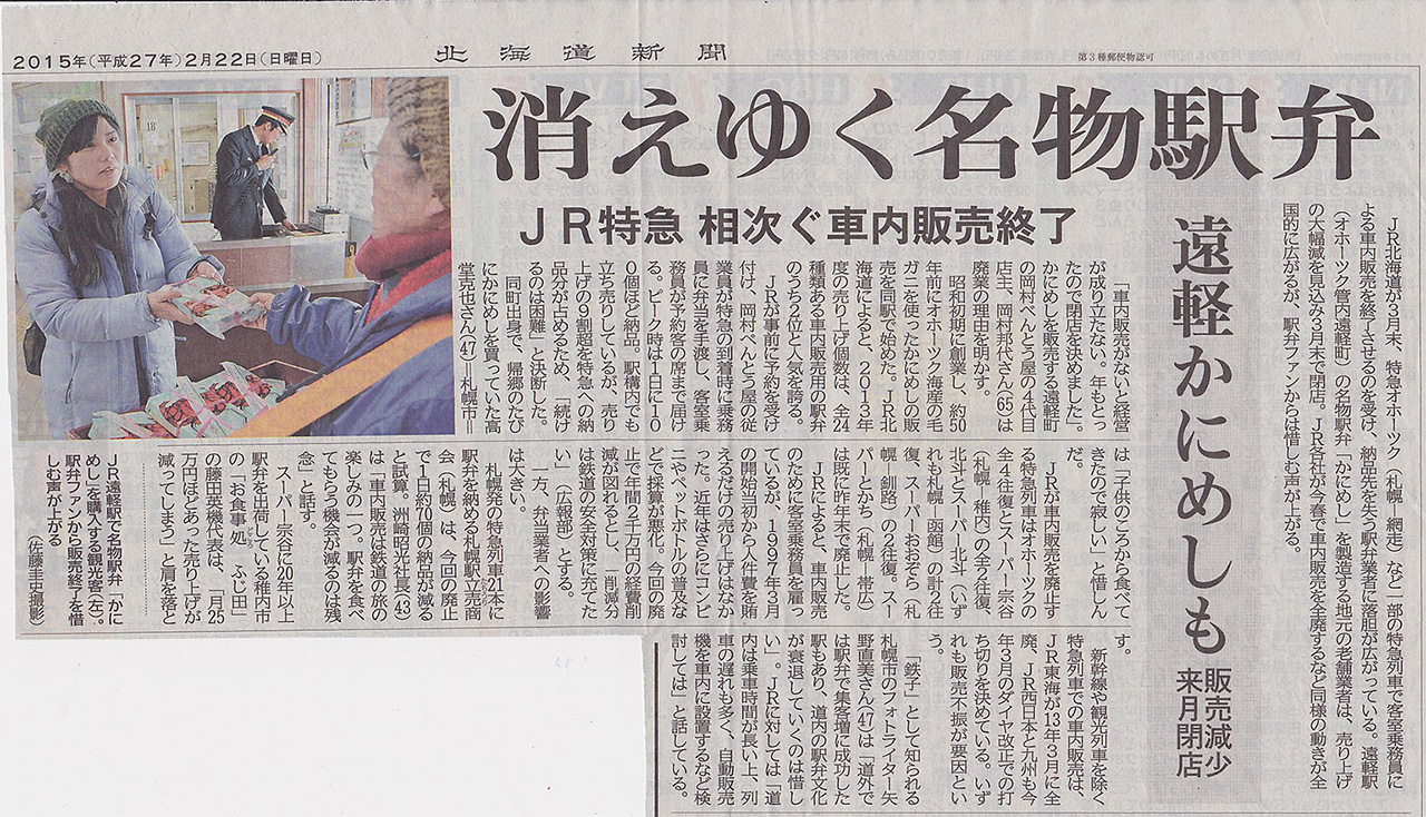 北海道新聞2015年2月22日朝刊の記事から