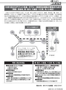 広報ゆうばり9月号1ぺじ