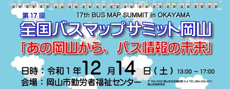 第17回全国バスマップサミット in 岡山(12/14~15)