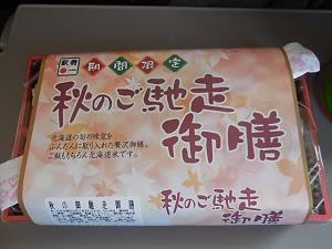 「秋のご馳走御膳」の包み紙