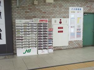 大通駅定期券発売所横の時刻表ラック