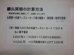 払戻額の計算方法