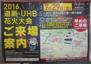 道新・UHB花火大会2016ポスター