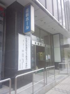 道新ホール入口