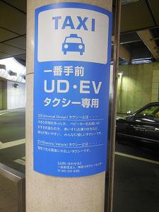 ユニバーサルデザインタクシーの案内