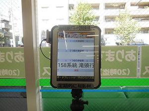 タブレットの表示画面(3)