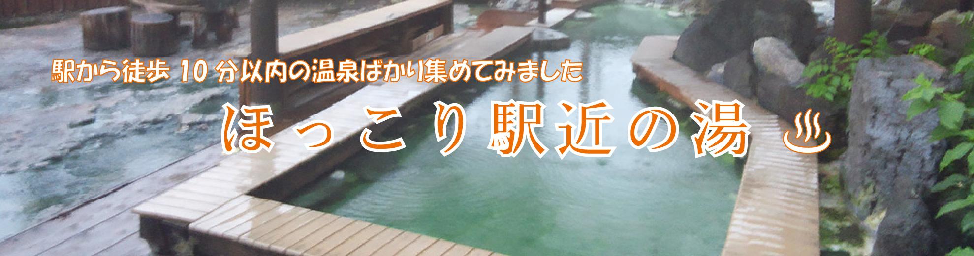 ほっこり駅近の湯