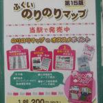のりのりマップのポスター