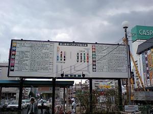 福山駅前バスのりば案内