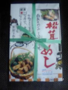 「松茸ごはん」の包装
