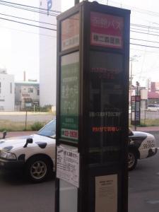 バスロケーションシステムを搭載したバス停