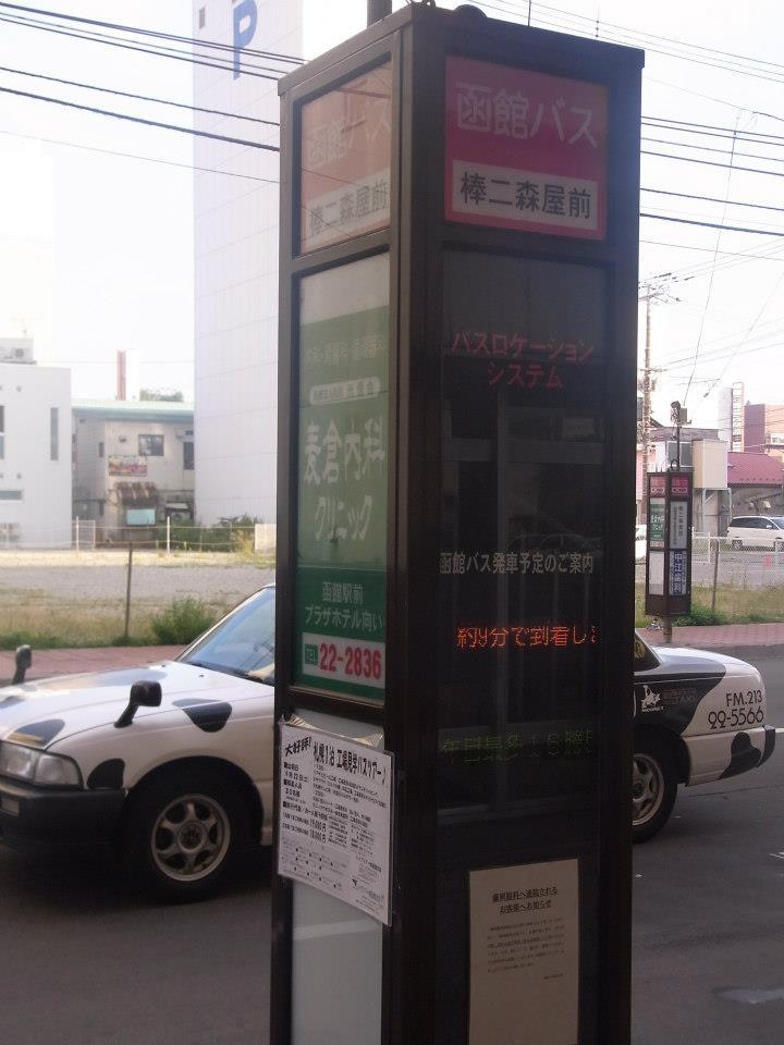 バスロケ 函館