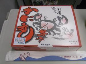 「カニ寿し弁当」の箱