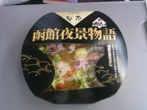 「函館夜景物語」の箱の写真