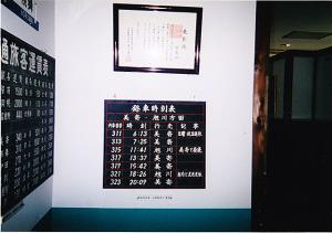 撮影用の時刻表
