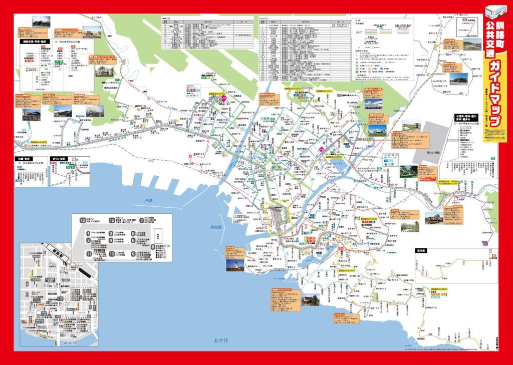 釧路町公共交通ガイドマップ