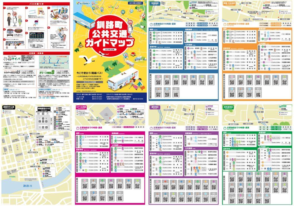釧路町公共交通ガイドマップ(表紙面)