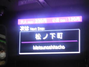 次停留所の案内。 紫って京都の色って感じがしますねぇ。個人的にですけど。