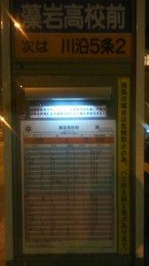 照明機具付のバス停