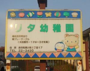 リタ幼稚園の看板