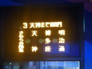 「天神まで100円」と書かれている横方向幕