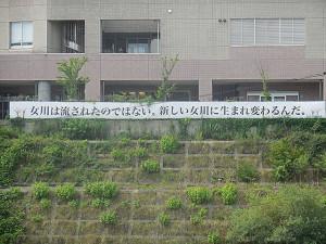 女川町地域医療センター横の横断幕