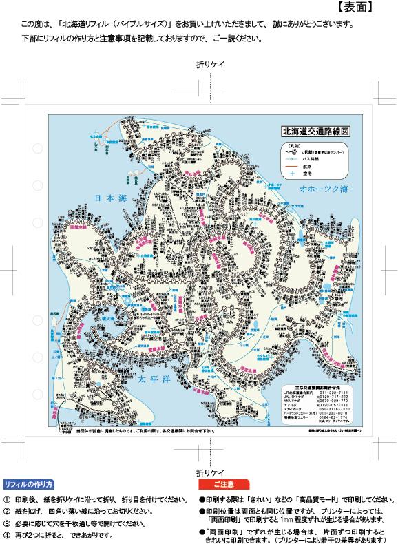 リフィル表面(北海道)
