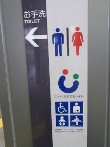 だれでもトイレの案内