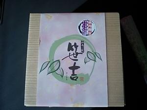 客室乗務員オリジナル弁当「笹吉」の箱