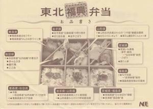 東北福興弁当のお品書き。3県の特産品がもりもりっと。